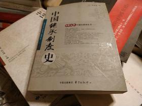 中国继承制度史