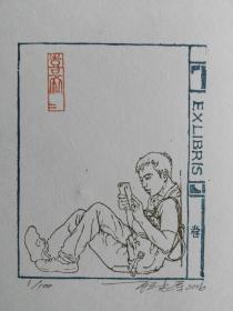 """顾志军藏书票——""""喜刷刷""""男孩"""