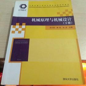 中国机械工程学科教程配套系列教材:机械原理与机械设计(下册)