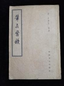 笔花医镜•科技卫生出版社•1959年二印