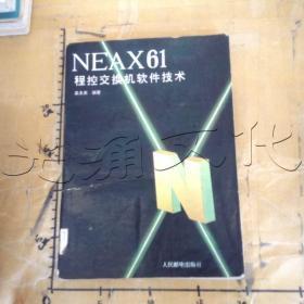 NEAX61程控交换机软件技术