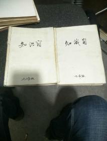 知识窗1990全年,1991全年,共计12册合售