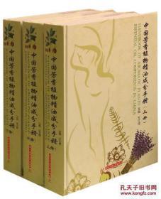 中国芳香植物精油成分手册