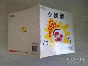 【VIP尊享】 奇迹小宝宝o初次见面绘本系列(全11册)