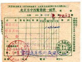"""食品专题----50年代发票单据------1953年北京""""全聚德""""鸭菜酒饭发票7249(印花汇交)"""