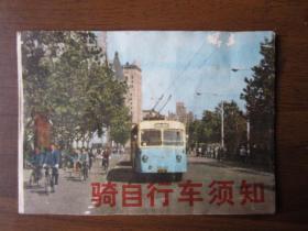 文革上海市公检法军管会发行《骑自行车须知》