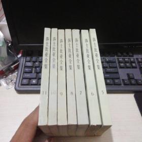 莎士比亚全集 人民文学出版社【5-6-7-8-9-10-11】缺1.2。3。4共七本合售1978年一版一印