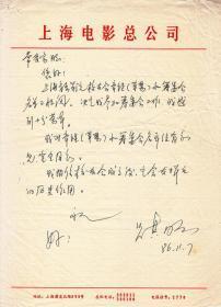 交响乐作曲家:吕其明先生信札一通一页【16开】