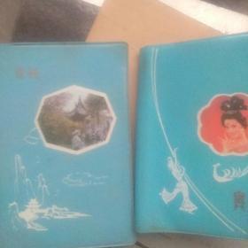 80年代,90年代日记本(2本合售〉