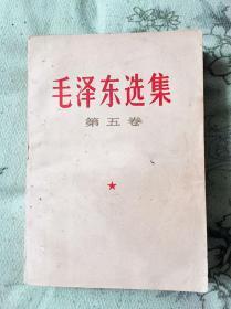 《毛选》第五卷