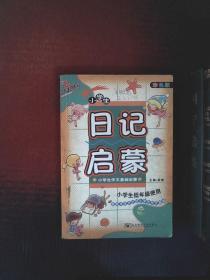 小学生日记启蒙(彩色版)