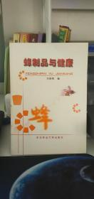 蜂制品与健康       刘俊熙  编       东北林业大学出版社      9787810760157