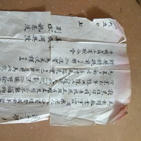 50年的一封信 毛笔书写