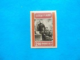 纪160蒋总统90诞辰—蒋中正母子(台湾邮票)