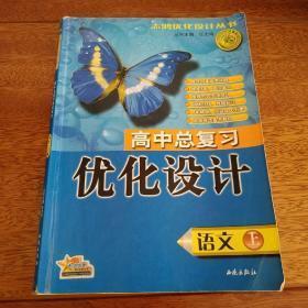 志鸿优化设计丛书:高中总复习优化设计 语文(上)