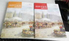 经济学原理 曼昆 第七版 宏观经济学+微观经济学 2本一套