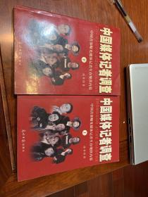 中国媒体记者调查(上下)