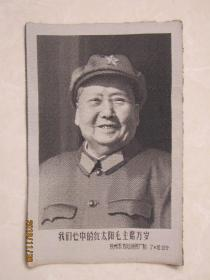 文革丝织品:我们心中的红太阳毛主席万岁