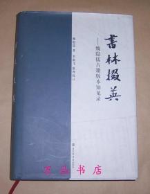 书林掇英:魏隐儒古籍版本知见录(16开精装)