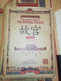 巜手绘故宫图》印数五千