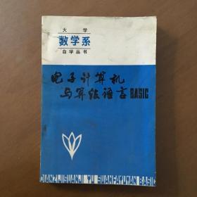 电子计算机与算法语言BASIC(大学数学系自学丛书)