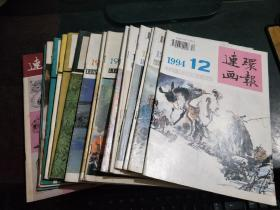 连环画报(1981年8.9.10.11期1983年1.2.3.期1984年第7期1993年6.9.12期1994年3.4.5.6.10.12期)17本合售