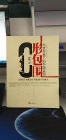 C形包围:内忧外患下的中国突围       戴旭  著       文汇出版社      9787807417279
