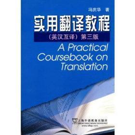 二手英语生实用翻译教程(第三版) 冯庆华 9787544613927 上海外语