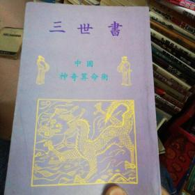 三世书(中国神奇算命术)