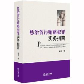 惩治贪污贿赂犯罪实务指南(第3版)