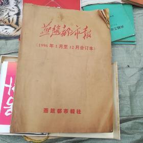 燕赵都市报1996年合订本(每月随机挑选合订),含1995年试刊号,和1996年创刊号。所包含的期数请参考最后一张图。