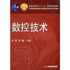 二手数控技术 ,李曦  9787560960494 华中科技出版社