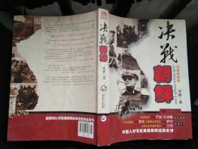 决战朝鲜 《白金纪念版》