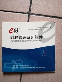 e财 财政管理系列软件 单盘装