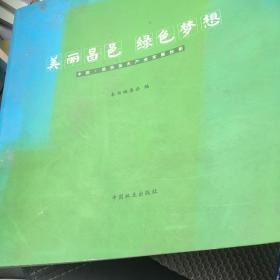 美丽昌邑 绿色梦想:中国·昌邑苗木产业发展掠影
