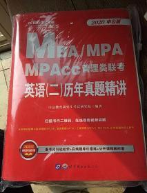 mna/mpampacc管理类联考英语二 历年真题精讲