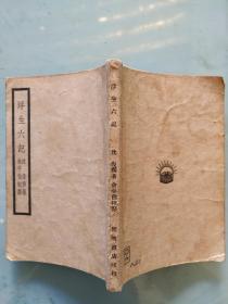 《浮生六记》俞平伯校点本 民国精品旧书