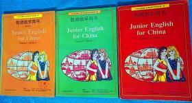 九年义务教育三年制初级中学教科书英语 教师教学用书1-3册