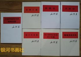 论持久战+中国革命战争的战略问题+矛盾论+实践论+论十大关系+关于领导方法的若干问题+整顿党的作风(7本套)