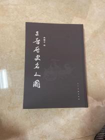 三晋历史名人图