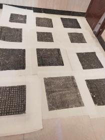 十五种唐代墓志拓片,四尺斗方,仅此一套