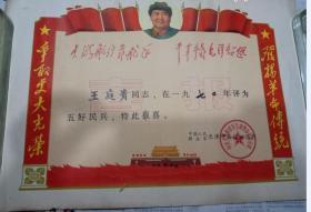 文革林提天津警备司令部发喜报一张