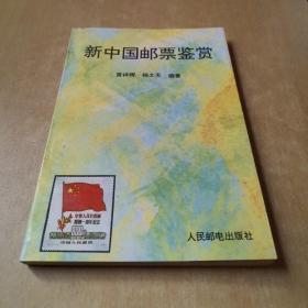 新中国邮票鉴赏(作者黄祥辉 杨文天钤印签名本。)