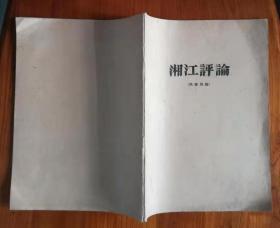 湘江评论 第1号-第4号(附临时增刊第1号)