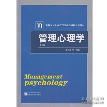 管理心理学(第二版)