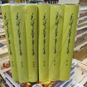毛泽东军事文集(全六册) 第一二三四五六卷 精装 当天发货