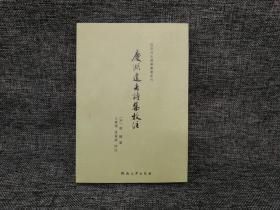 绝版|庆湖遗老诗集校注