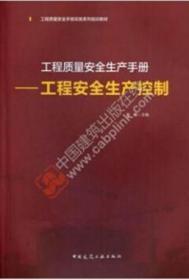 工程质量安全手册实施系列培训教材 工程质量安全生产手册-工程安全生产控制 9787112242672 刘菁 中国建筑工业出版社
