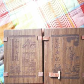 笑林广记(全三册)  +今古奇观(全三册)  两套合售