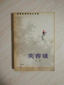 茅盾文学奖作品:《芙蓉镇》 古华签名签赠本 一版一印